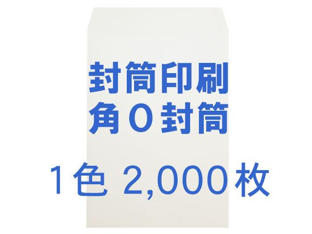 角0封筒 白菊(ホワイト) 100g ◎印刷2,000枚 【 印刷1色】 送料無料 /フォーマット注文