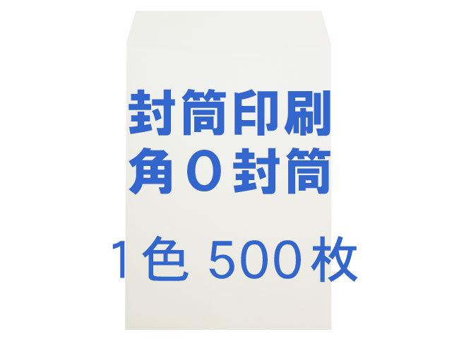角0封筒 白菊(ホワイト) 100g ◎印刷500枚 【 印刷1色】 送料無料 /フォーマット注文