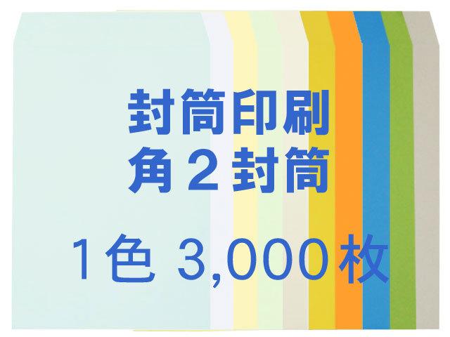 角2封筒 コニーカラー85L貼 ◎3,000枚 【印刷1色】 送料無料 /フォーマット注文
