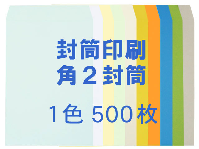 角2封筒 コニーカラー85L貼 ◎500枚 【印刷1色】 送料無料 /データ支給注文