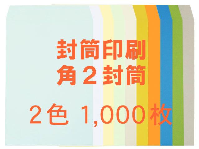 角2封筒 コニーカラー85L貼 ◎1,000枚 【印刷2色】 送料無料 /データ支給注文