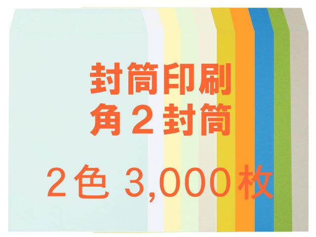 角2封筒 コニーカラー85L貼 ◎3,000枚 【印刷2色】 送料無料 /データ支給注文
