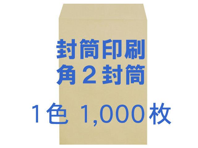 角2封筒 クラフト85L貼 ◎印刷 1,000枚 【印刷1色】 送料無料 /データ支給注文