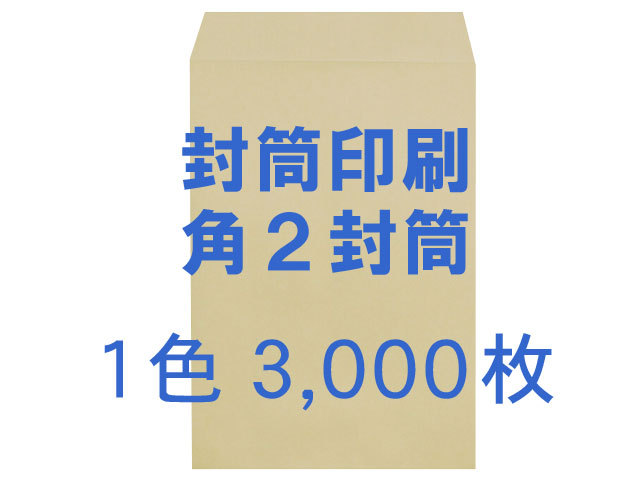 角2封筒 クラフト85L貼 ◎印刷 3,000枚 【印刷1色】 送料無料 /データ支給注文