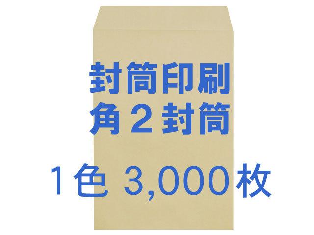 角2封筒 クラフト85L貼 ◎印刷 3,000枚 【印刷1色】 送料無料 /フォーマット注文