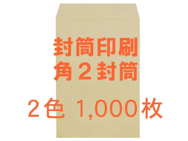 角2封筒 クラフト85L貼 ◎印刷 1,000枚 【印刷2色】 送料無料 /データ支給注文