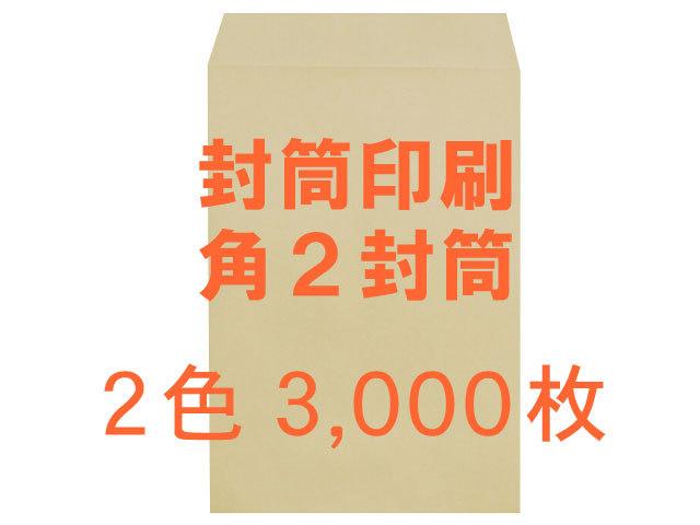 角2封筒 クラフト85L貼 ◎印刷 3,000枚 【印刷2色】 送料無料 /データ支給注文