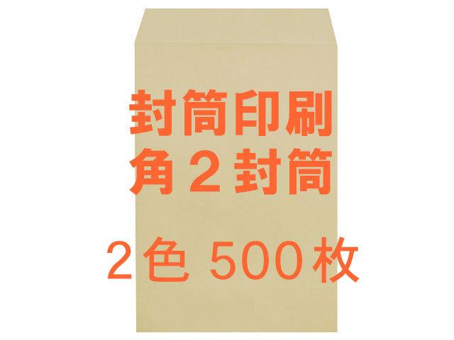 角2封筒 クラフト85L貼 ◎印刷 500枚 【印刷2色】 送料無料 /データ支給注文