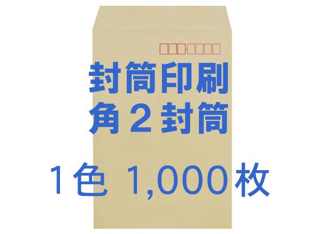 角2封筒 クラフト85L貼「郵便枠入」 ◎ 1,000枚 【赤枠(郵便枠)+印刷1色】   /フォーマット注文