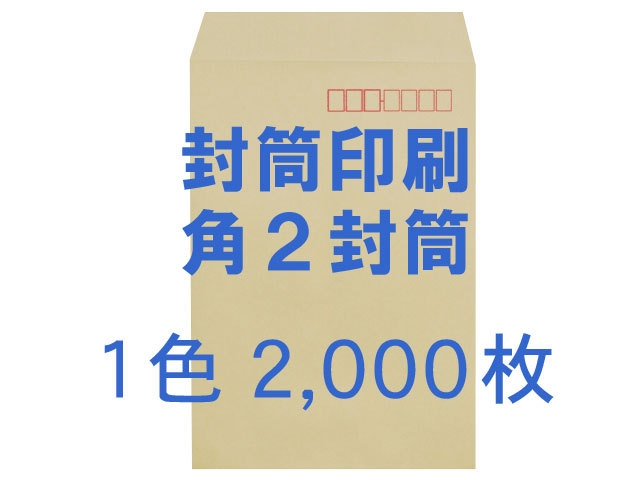 角2封筒 クラフト85L貼「郵便枠入」 ◎印刷 2,000枚 【赤枠(郵便枠)+印刷1色】   /フォーマット注文