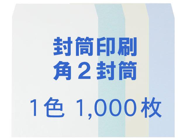 角2 中身が見えない封筒 プラテクト100L ◎1,000枚 【印刷1色】  /フォーマット注文