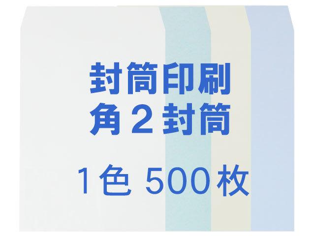 角2 中身が見えない封筒 プラテクト100L ◎500枚 【印刷1色】  /フォーマット注文