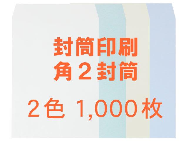 角2 中身が見えない封筒 プラテクト100L ◎1,000枚 【印刷2色】送料無料 /フォーマット注文