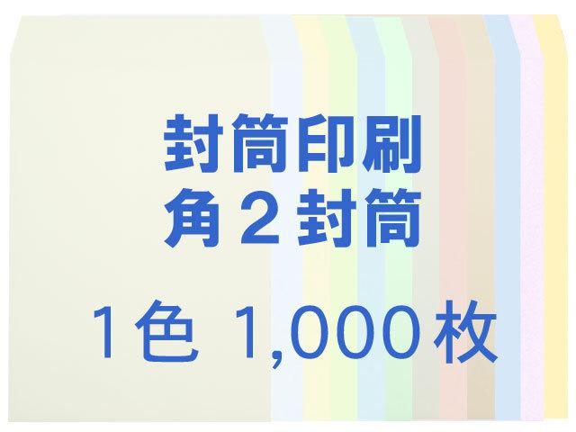 角2封筒 ソフトカラー100L貼 ◎1,000枚 【印刷1色】 送料無料 /データ支給注文