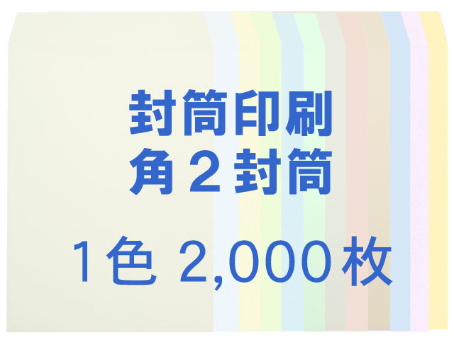 角2封筒 ソフトカラー100L貼 ◎2,000枚 【印刷1色】   /フォーマット注文