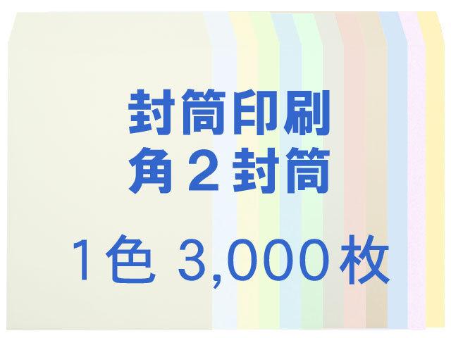 角2封筒 ソフトカラー100L貼 ◎3,000枚【印刷1色】 送料無料 /データ支給注文