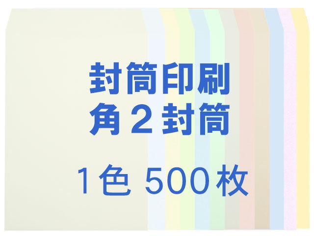 角2封筒 ソフトカラー100L貼 ◎500枚 【印刷1色】 送料無料 /データ支給注文