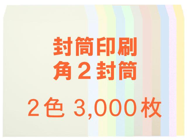 角2封筒 ソフトカラー100L貼 ◎3,000枚【印刷2色】 送料無料 /フォーマット注文