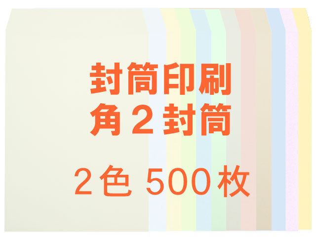 角2封筒 ソフトカラー100L貼 ◎500枚 【印刷2色】 送料無料 /データ支給注文