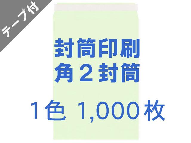 角2封筒 ウグイス 85L貼 テープ付 ◎印刷1,000枚 【印刷1色】 送料無料 /データ支給注文