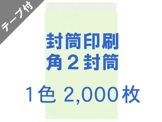 角2封筒 ウグイス 85L貼 テープ付 ◎印刷2,000枚 【印刷1色】 送料無料 /フォーマット注文