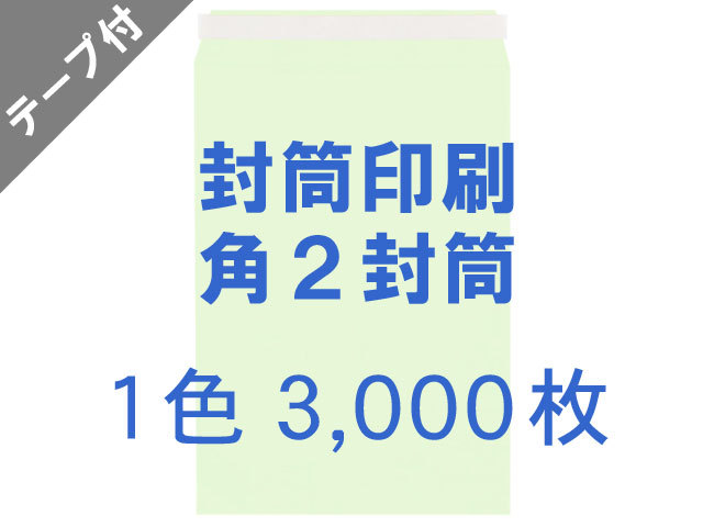 角2封筒 ウグイス 85L貼 テープ付 ◎印刷3,000枚 【印刷1色】 送料無料 /データ支給注文