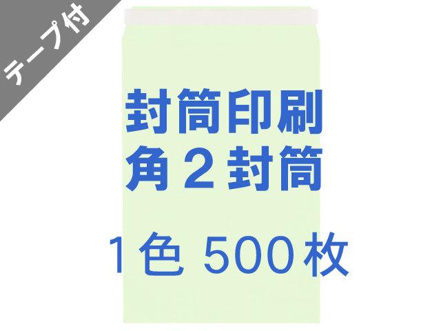 角2封筒 ウグイス 85L貼 テープ付 ◎印刷500枚 【印刷1色】 送料無料 /データ支給注文
