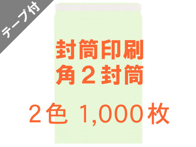 角2封筒 ウグイス 85L貼 テープ付 ◎印刷1,000枚 【印刷2色】 送料無料 /データ支給注文