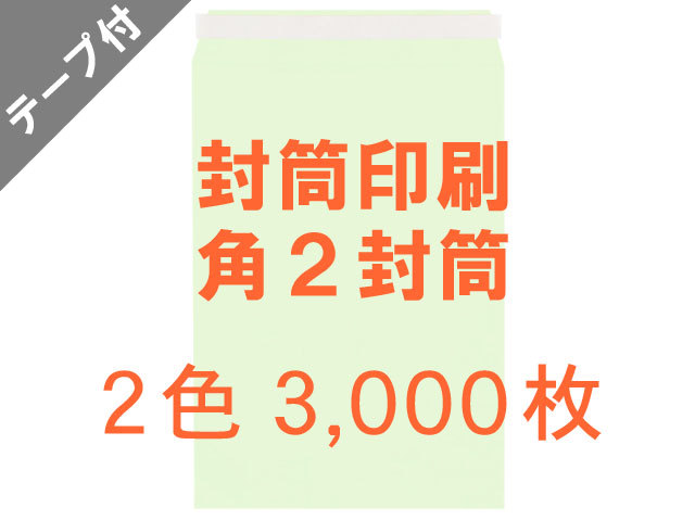 角2封筒 ウグイス 85L貼 テープ付 ◎印刷3,000枚 【印刷2色】 送料無料 /データ支給注文