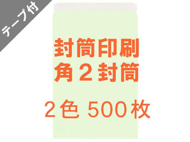 角2封筒 ウグイス 85L貼 テープ付 ◎印刷500枚 【印刷2色】 送料無料 /データ支給注文