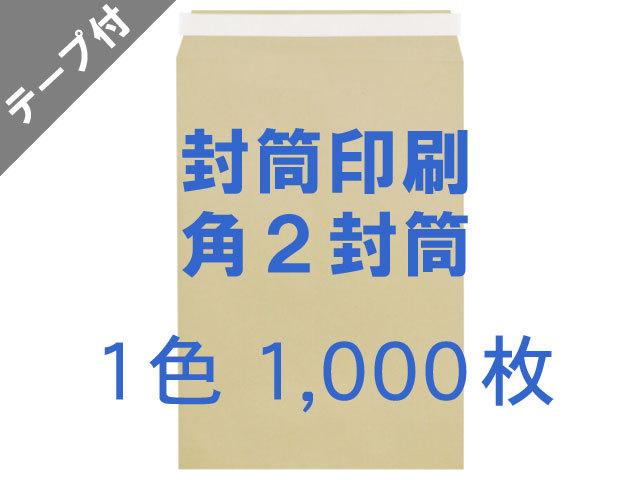 角2封筒 クラフト85L貼テープ付 ◎印刷1,000枚 【 印刷1色】 送料無料 /フォーマット注文