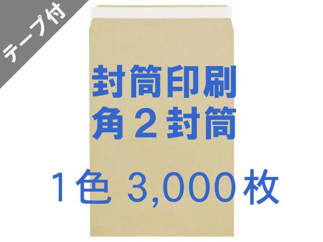 角2封筒 クラフト85L貼テープ付 ◎印刷3,000枚 【 印刷1色】 送料無料 /データ支給注文