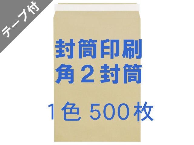 角2封筒 クラフト85L貼テープ付 ◎印刷500枚 【 印刷1色】 送料無料 /データ支給注文