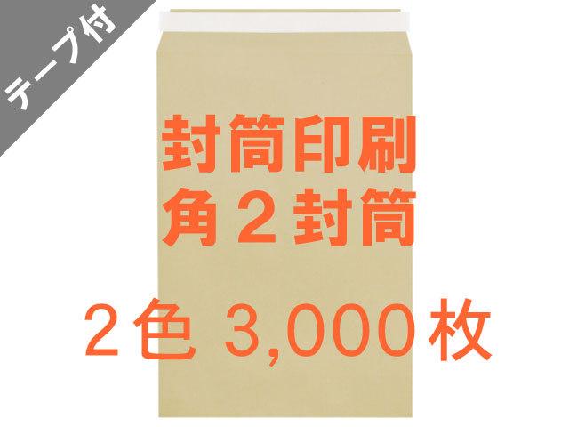 角2封筒 クラフト85L貼テープ付 ◎印刷3,000枚 【 印刷2色】 送料無料 /データ支給注文