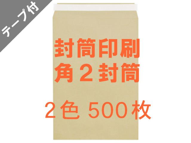 角2封筒 クラフト85L貼テープ付 ◎印刷500枚 【 印刷2色】 送料無料 /データ支給注文