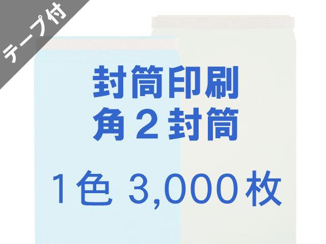 角2封筒 ソフトカラー100Lテープ付 ◎3,000枚 【印刷1色】 送料無料 /フォーマット注文