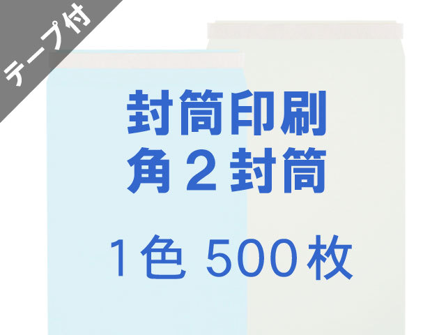 角2封筒 ソフトカラー100Lテープ付 ◎500枚 【印刷1色】 送料無料 /フォーマット注文