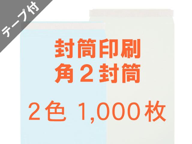 角2封筒 ソフトカラー100Lテープ付 ◎1,000枚 【印刷2色】 送料無料 /フォーマット注文