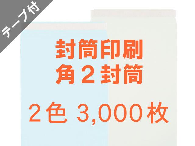 角2封筒 ソフトカラー100Lテープ付 ◎3,000枚 【印刷2色】 送料無料 /フォーマット注文