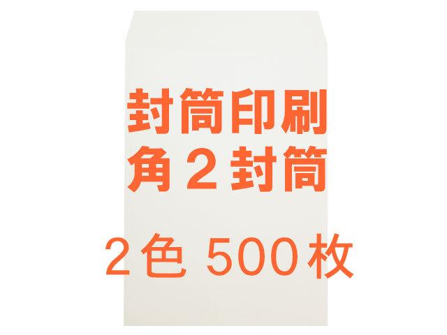 角2封筒 白菊(ホワイト) 80L ◎500枚 【印刷2色】 送料無料 /データ支給注文