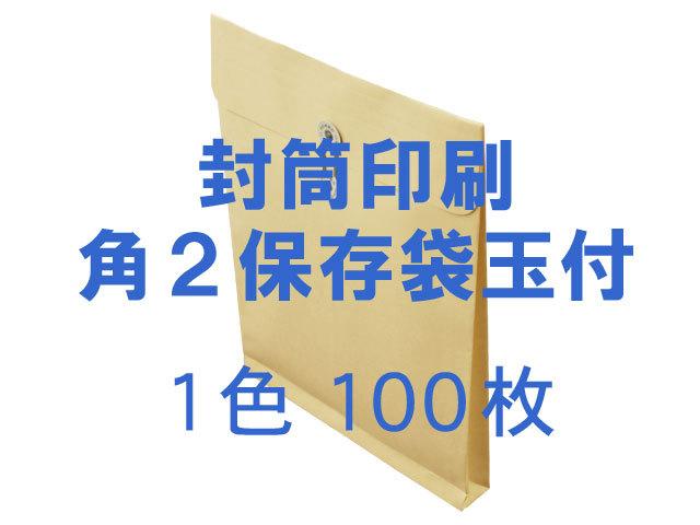保存袋 角2封筒 クラフト120g 玉付 ◎印刷100枚 【 印刷1色】 送料無料 /フォーマット注文