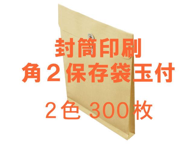 保存袋 角2封筒 クラフト120g 玉付 ◎印刷300枚 【 印刷2色】 送料無料 /フォーマット注文