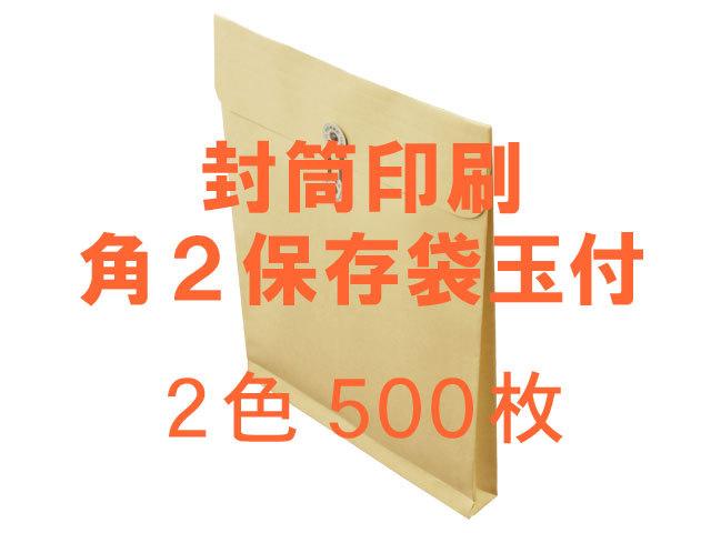 保存袋 角2封筒 クラフト120g 玉付 ◎印刷500枚 【 印刷2色】 送料無料 /フォーマット注文