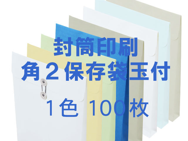 保存袋 角2 カラー/ソフトカラー 120g 玉付 ◎印刷100枚 【 印刷1色】 送料無料 /データ支給注文