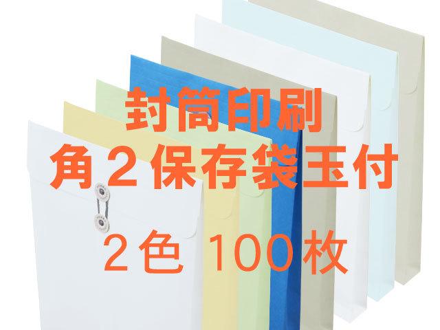 保存袋 角2 カラー/ソフトカラー 120g 玉付 ◎印刷100枚 【 印刷2色】 送料無料 /データ支給注文