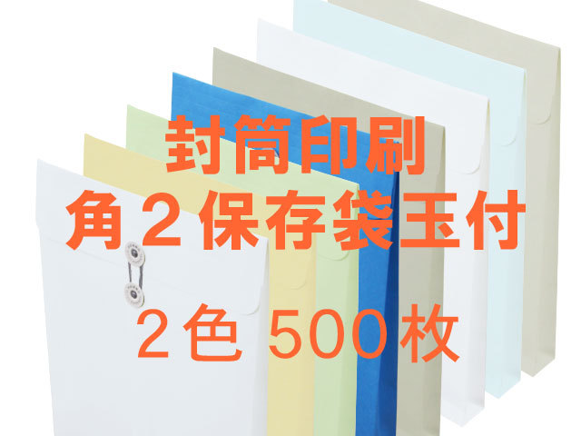 保存袋 角2 カラー/ソフトカラー 120g 玉付 ◎印刷500枚 【 印刷2色】 送料無料 /データ支給注文