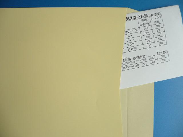 角2封筒 (中身が見えない)プラテクトクリーム100g L貼  500枚(K20861)