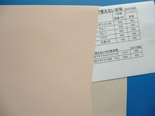 角2封筒 (中身が見えない)プラテクトピンク100g L貼  500枚(K20871)