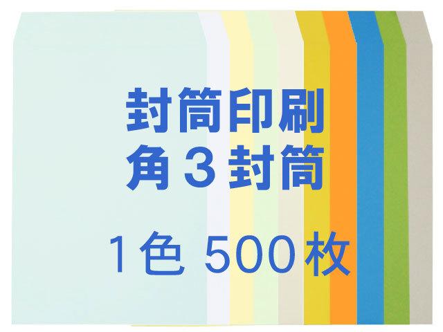 角3封筒 コニーカラー85L貼 ◎500枚 【印刷1色】 送料無料 /フォーマット注文