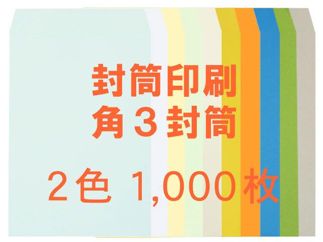 角3封筒 コニーカラー85L貼 ◎1,000枚 【印刷2色】 送料無料 /フォーマット注文